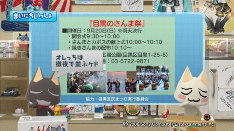 torosute2009/9/15 サンマ 12
