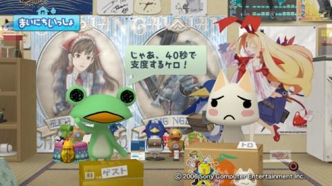torosute2009/9/16 マスク 3