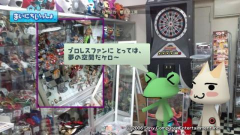 torosute2009/9/16 マスク 4
