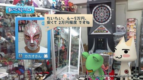 torosute2009/9/16 マスク 25