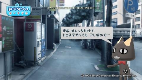 torosute2009/9/18 神宮寺 6