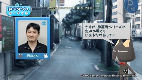 torosute2009/9/18 神宮寺 9