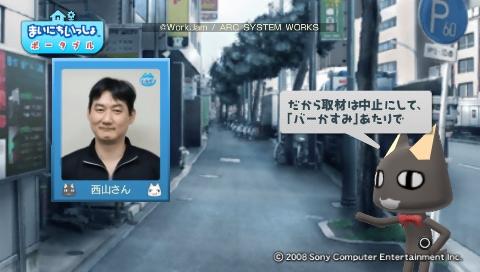 torosute2009/9/18 神宮寺 11