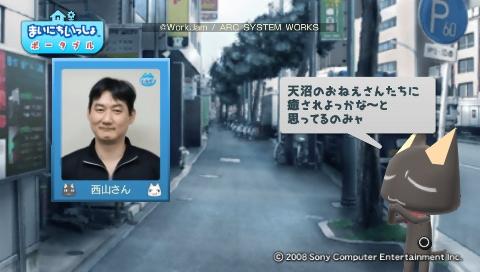 torosute2009/9/18 神宮寺 12