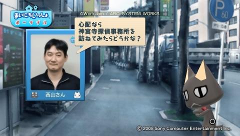 torosute2009/9/18 神宮寺 26