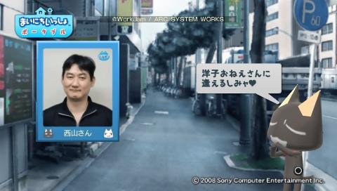 torosute2009/9/18 神宮寺 27