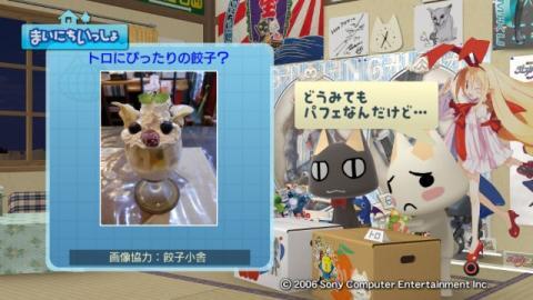 torosute2009/9/19 餃子? 2