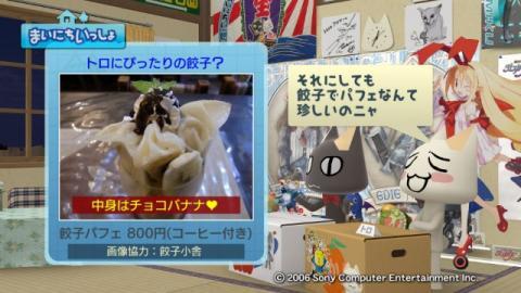 torosute2009/9/19 餃子? 4