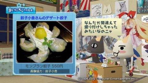 torosute2009/9/19 餃子? 5