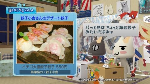 torosute2009/9/19 餃子? 6