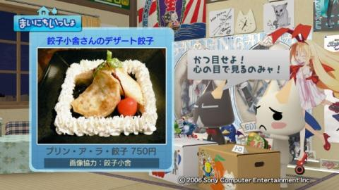 torosute2009/9/19 餃子? 7