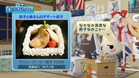 torosute2009/9/19 餃子? 8