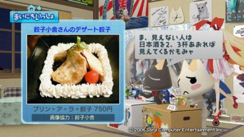 torosute2009/9/19 餃子? 9