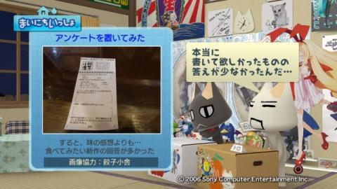 torosute2009/9/19 餃子? 11