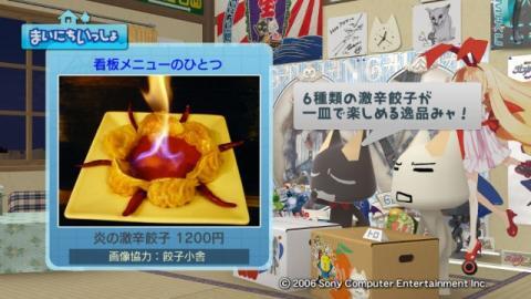 torosute2009/9/19 餃子? 13