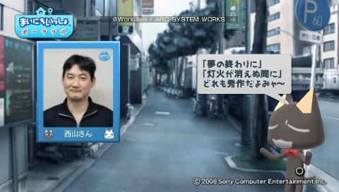 torosute2009/9/18 神宮寺 追加