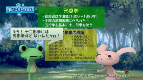 torosute2009/9/20 リッキーVS… 7