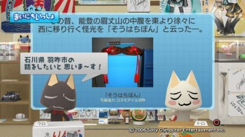 torosute2009/9/22 コスモアイル羽咋