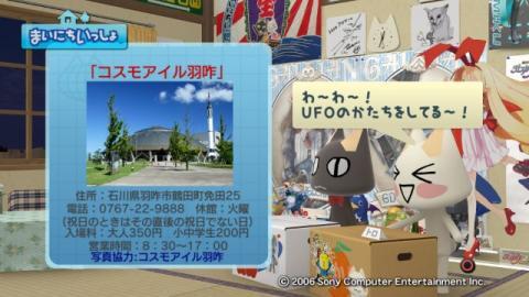 torosute2009/9/22 コスモアイル羽咋 5