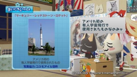 torosute2009/9/22 コスモアイル羽咋 7