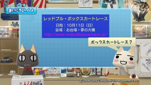 torosute2009/9/23 ボックスカート 3