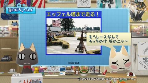 torosute2009/9/23 ボックスカート 9