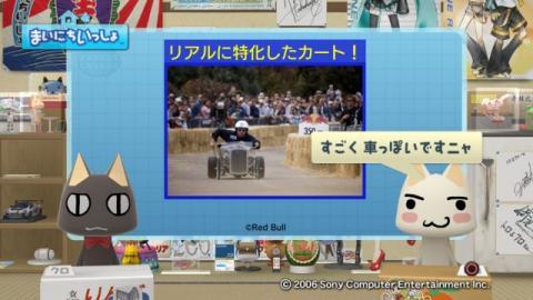 torosute2009/9/23 ボックスカート 11