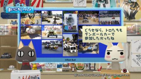 torosute2009/9/23 ボックスカート 17
