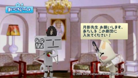 torosute2009/9/24 ガラかめ 3