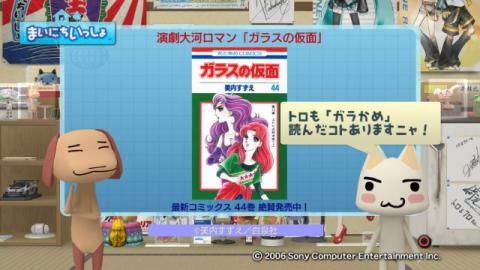 torosute2009/9/24 ガラかめ 13
