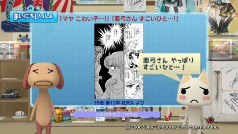 torosute2009/9/24 ガラかめ 49
