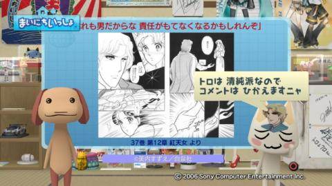 torosute2009/9/24 ガラかめ 53
