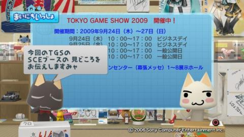 torosute2009/9/25 TGS2009 2