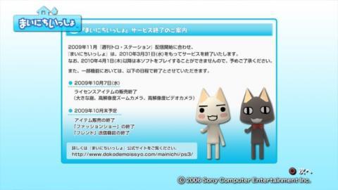 torosute2009/9/27 トロステ終了のお知らせ 36