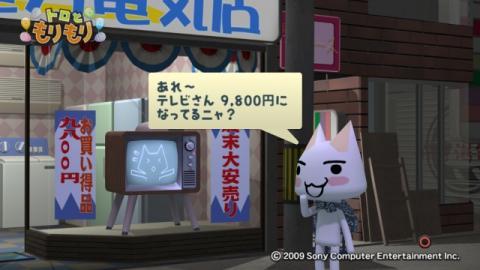 テレビさん物語 9