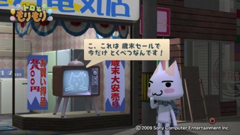 テレビさん物語 11