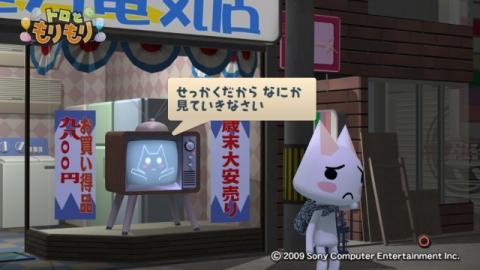 テレビさん物語 12