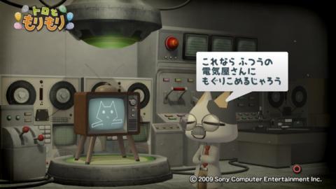 テレビさん物語 23