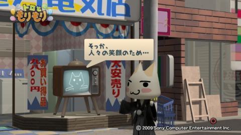 テレビさん物語 38