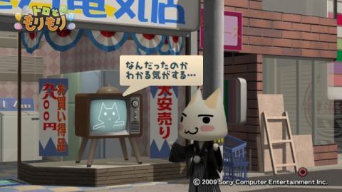 テレビさん物語 40
