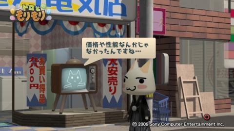 テレビさん物語 41