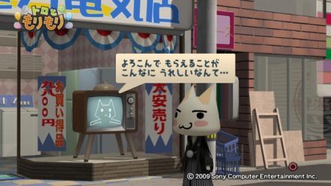 テレビさん物語 42