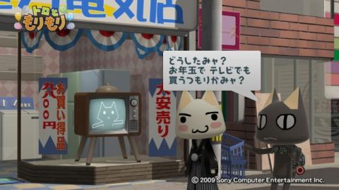 テレビさん物語 43