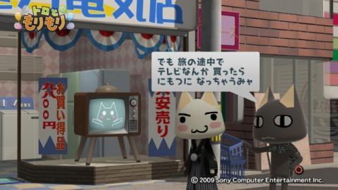 テレビさん物語 45