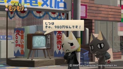 テレビさん物語 47