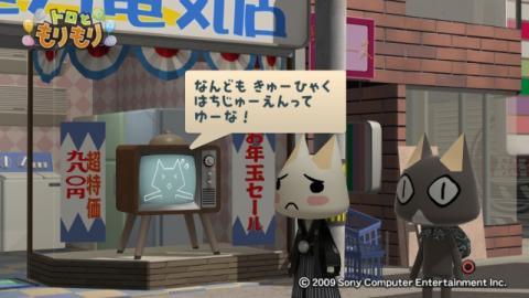 テレビさん物語 53
