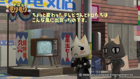 テレビさん物語 54