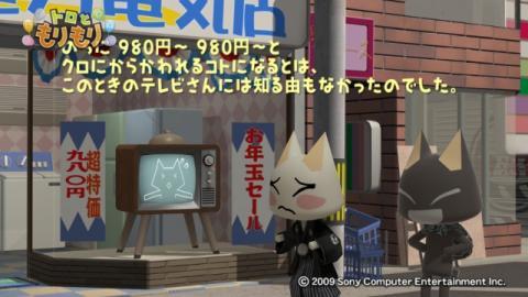 テレビさん物語 55