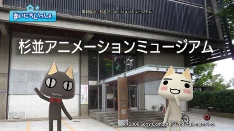 torosute2009/9/28 アニメの博物館 3