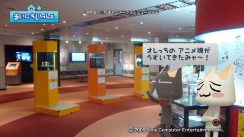 torosute2009/9/28 アニメの博物館 4